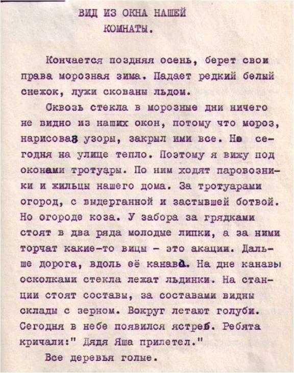 Школьный музей МКОУ СОШ 7 г. Слободского - Выпускники 60-х годов